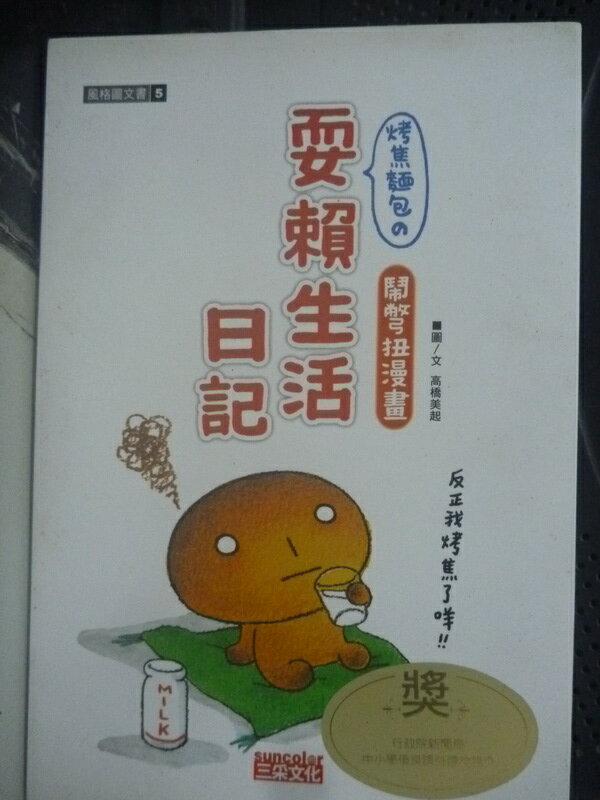 【書寶二手書T2/繪本_HAG】烤焦麵包的耍賴生活日記_徐玉珠, 高橋美起