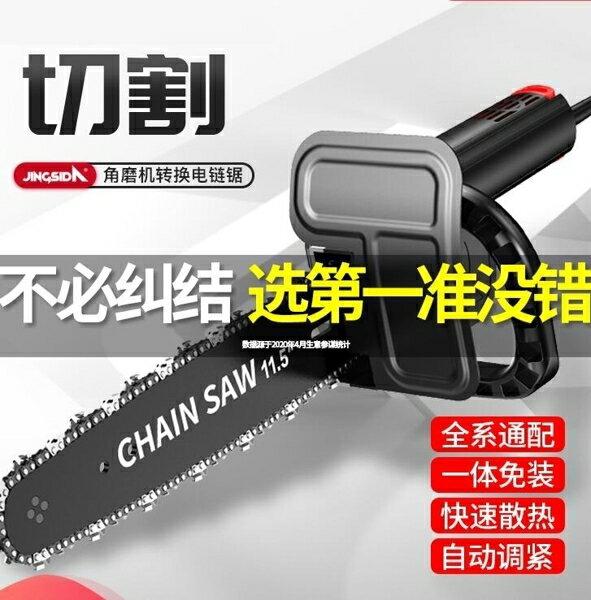 角磨機改裝電鍊鋸油鋸電鋸伐木家用小型手持鍊條配件手提電動工具【99購物節】
