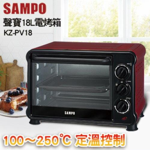 SAMPO聲寶 18L中型電烤箱 KZ-PV18 - 限時優惠好康折扣