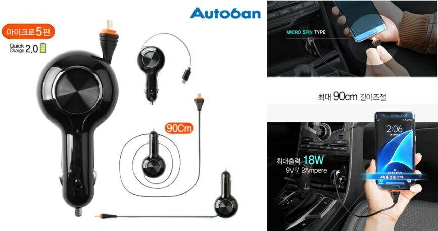 權世界@汽車用品 Autoban 2A microUSB 伸縮捲線式90cm 點煙器車用智慧型手機充電器 AW-Z82