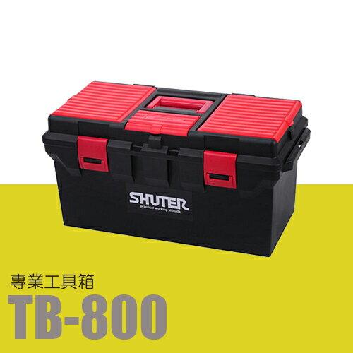 樹德 SHUTER 收納箱 收納盒 工作箱 專業型工具箱 TB-800