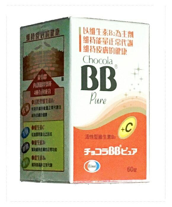 俏正美 Chocola BB pure 60錠/瓶◆德瑞健康家◆