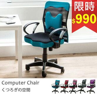 ★下單現折88★厚座高靠背網辦公椅(附腰墊)5色 MIT台灣製 完美主義 辦公椅 書桌椅 電腦椅【I0049】