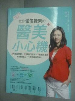 【書寶二手書T7/美容_XGJ】美妍保養專家 教你偷偷變美的醫美小心機_沈予希