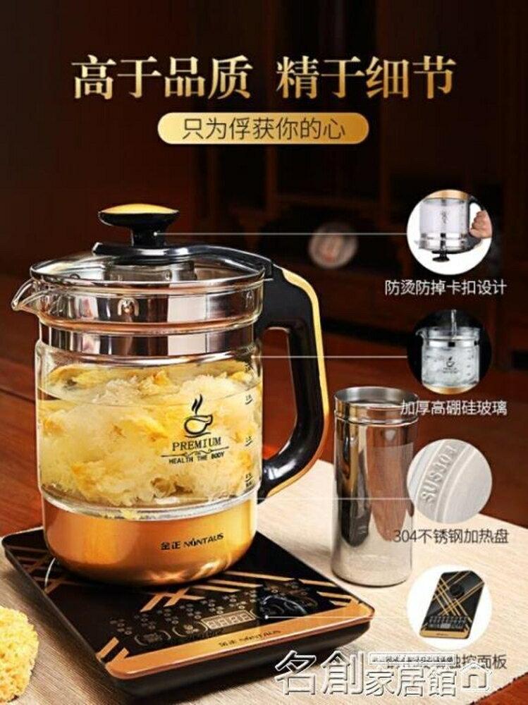 煮茶器全自動加厚玻璃電煮茶壺多功能燒水壺黑茶煮茶器花茶壺 名創家居館DF
