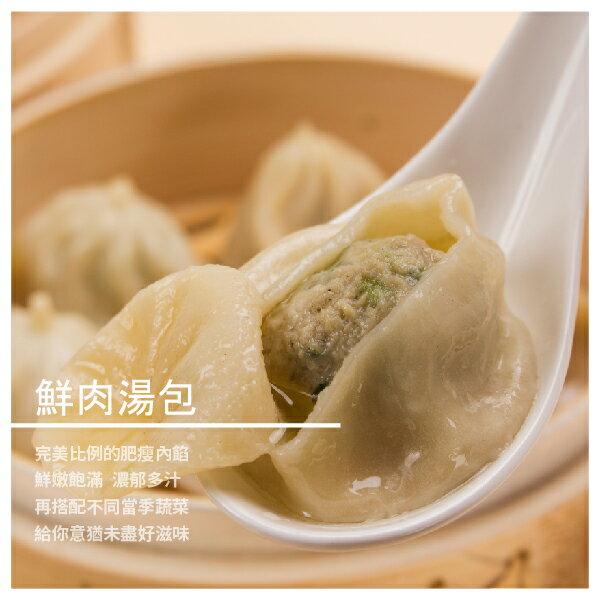 【社頭味香鍋貼水餃專賣店】鮮肉湯包 50粒/包