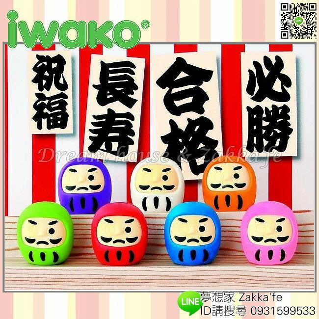 日本 iwako 達摩不倒翁 立體造型橡皮擦 環保無毒《 單個入/不挑款 》★ 日本製 ★ 夢想家精品生活家飾 ★