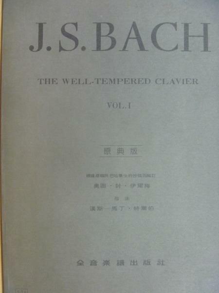 【書寶二手書T9/音樂_XBU】J.S.Bach_Vol.1