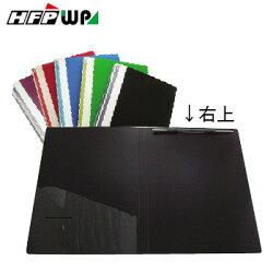 【限時下殺】20元/個【20個量販】檔案夾 右上2孔夾 PP環保材質台灣製限量售完為止HFPWP OFC307V-20