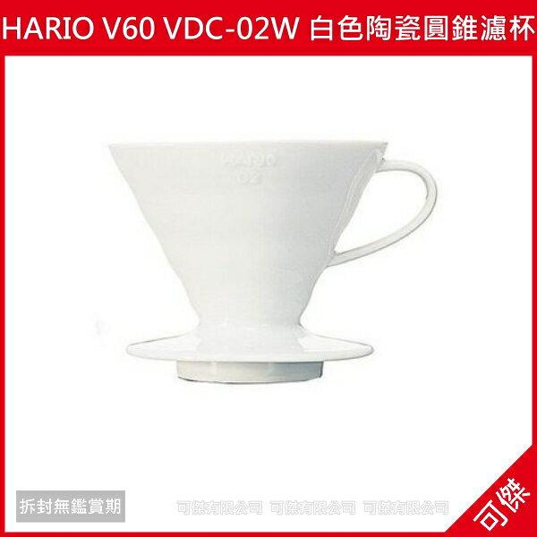 可傑  HARIO V60 VDC~02W 白色陶瓷圓錐濾杯 濾杯 1~4杯份