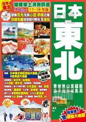 (1)日本東北(17-18年版):暖暖樂土清爽醉遊Easy GO!(跨版生活)