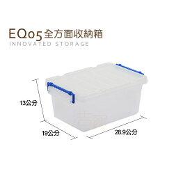 [吉賀] 免運費 KEYWAY 聯府 12入 全方位收納箱 4L 收納箱 置物箱 整理櫃 整理箱 整理盒 EQ05