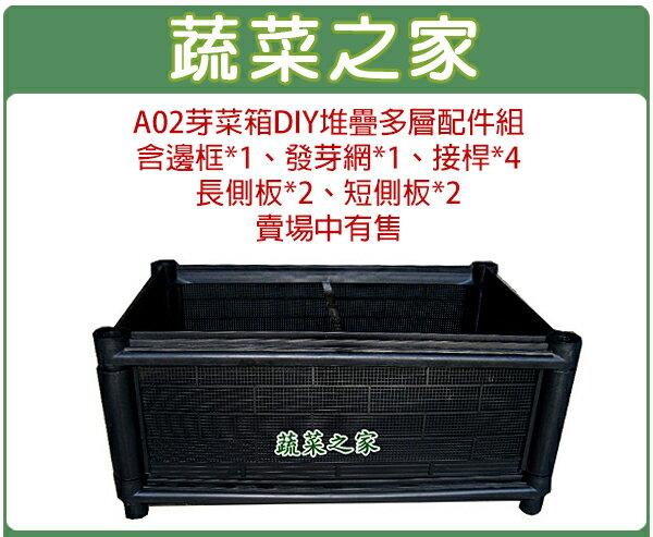 【蔬菜之家005-A33】A02芽菜箱DIY堆疊多層配件組
