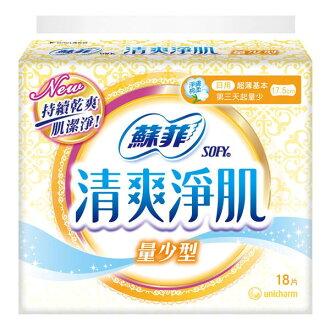 蘇菲 清爽淨肌 日用超薄 量少型17.5cmX18片/包