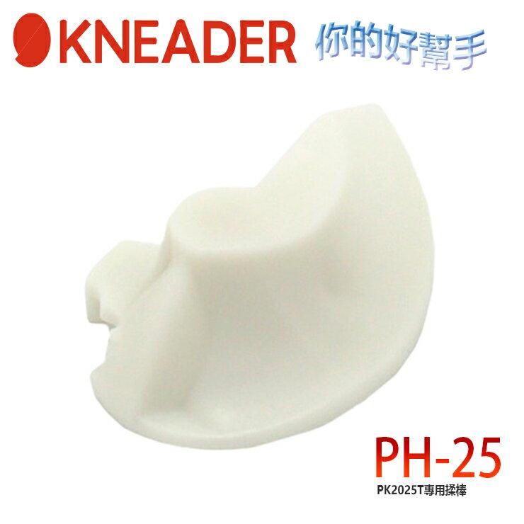 【日本KNEADER】揉麵機攪拌機精揉機PK2025T專用麵糰揉棒PH-25