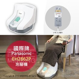 現貨 日本製 Panasonic 國際牌 蒸氣 泡腳機