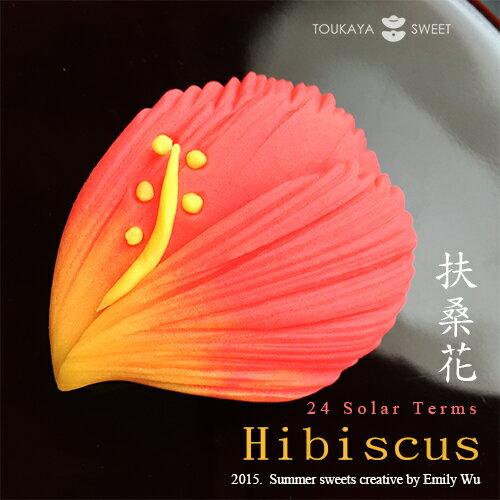 【toukaya唐和家上生和?子】扶桑花 ????? hibiscus
