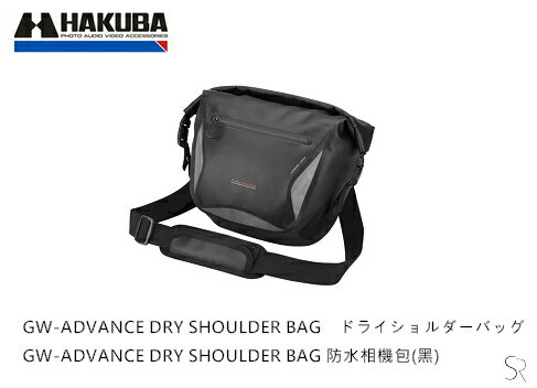 Canon Mall:HAKUBAGW-ADVANCEDRYSHOULDERBAG防水相機包顏色:黑HA24999CN