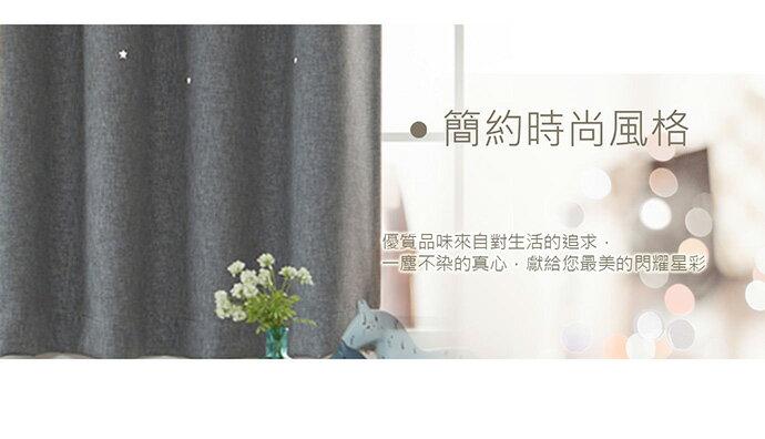【巴芙洛】棉麻鏤空星星-遮光窗簾-兩款顏色 1