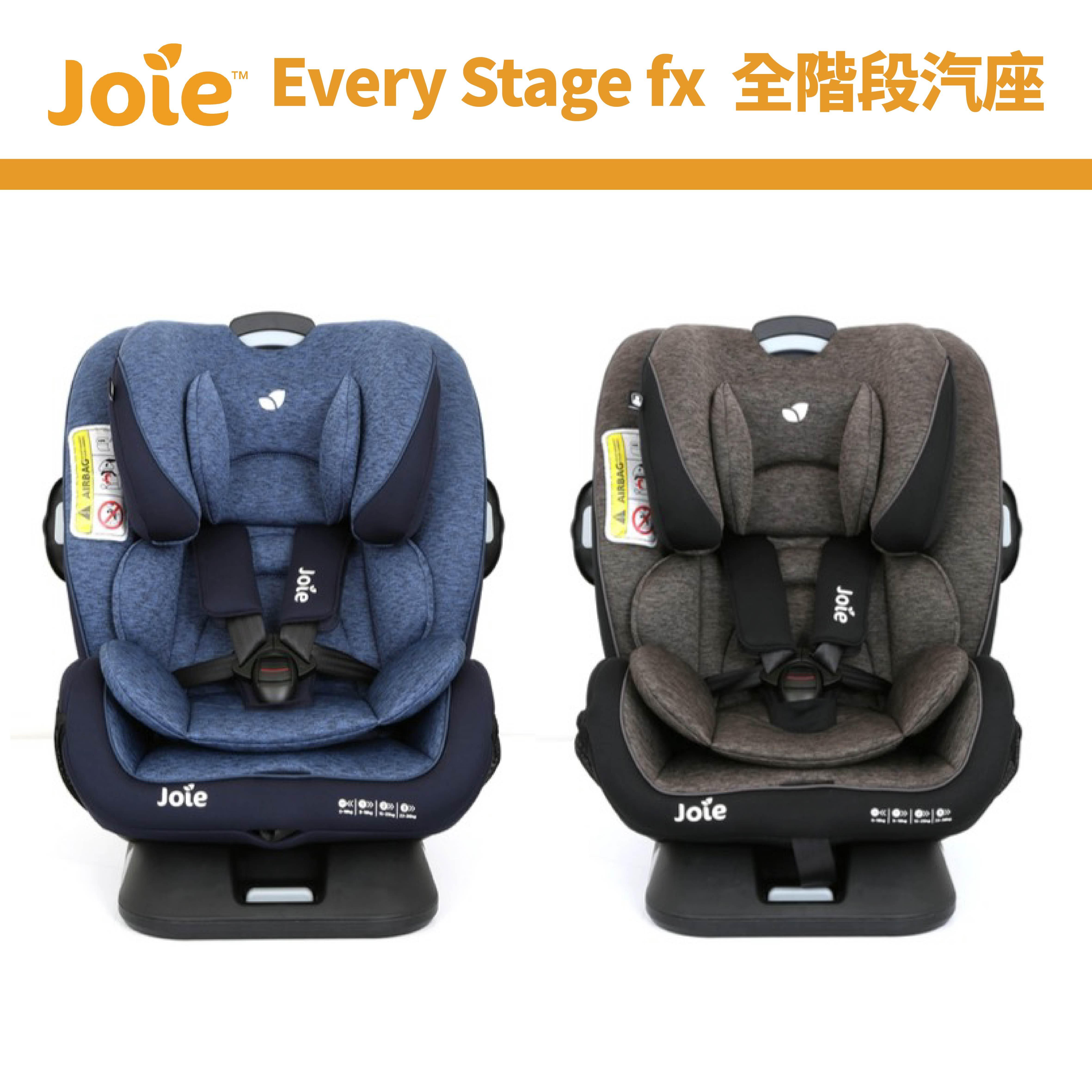 【大成婦嬰】奇哥 Joie Every Stage fx 全階段汽座 0-12歲