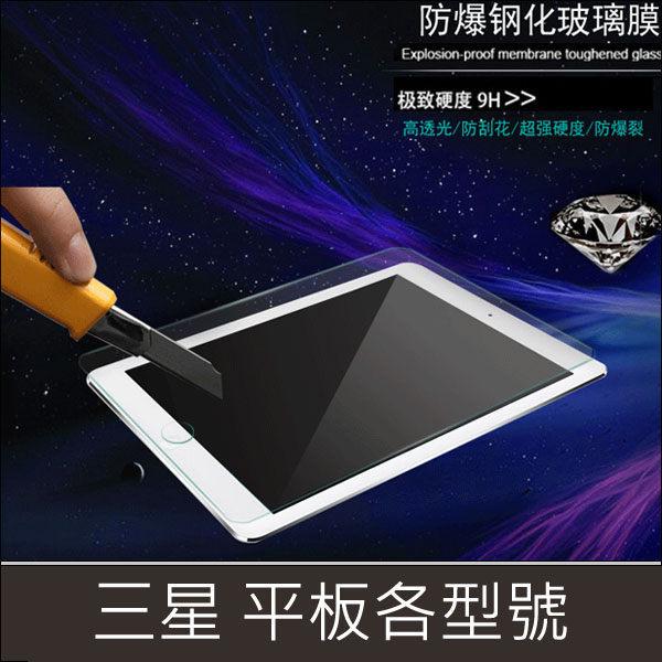三星 Tab E 8.0 T3777平板鋼化膜 9H 0.4mm直邊耐刮防爆玻璃膜 Samsung Tab E 8.0 高清防污防爆保護貼