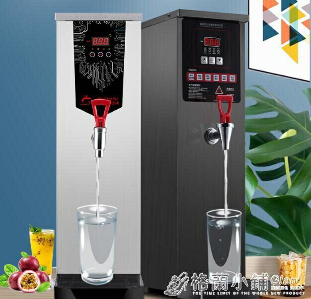 步進式開水器商用奶茶店大容量燒水機全自動燒水器電熱水器開水機【免運】