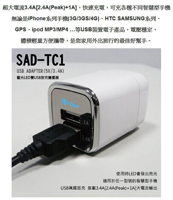 <br/><br/>  [NOVA成功3C]i-Gear 俏麗粉 3.4A 藍光LED雙USB旅充變壓器  喔!看呢來<br/><br/>