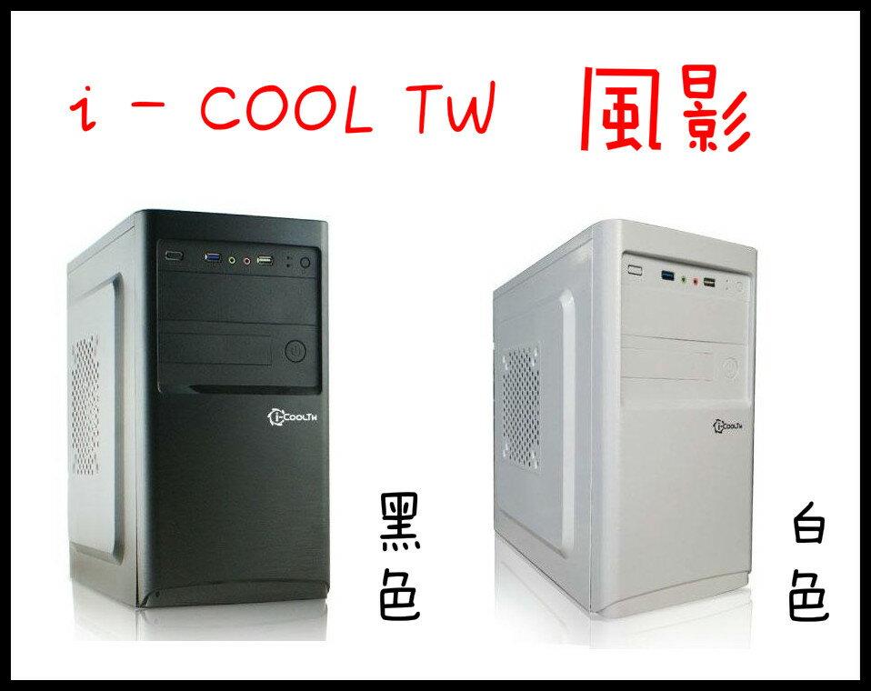 機殼 限宅配 i-COOL TW 風影電腦機殼 電腦周邊 電腦零件 風扇 散熱器 機殼 桌上型電腦 電競機殼