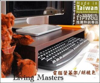 《亞麗灣國際嚴選》歐式防潑水 鍵盤架 桌上架(胡桃色) / 辦公架 螢幕架 電腦架