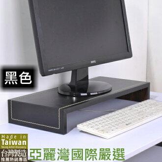 《亞麗灣國際嚴選》馬鞍皮面桌上架 螢幕架 鍵盤架 (黑色) / 書桌 電腦桌 鞋櫃 防潑水