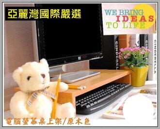 《亞麗灣國際嚴選》歐式防潑水 鍵盤架 桌上架(原木色) / 辦公架 螢幕架 電腦架