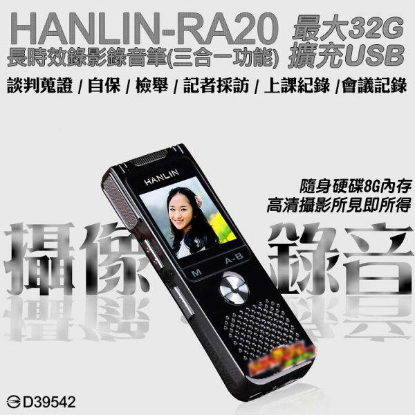 HANLIN-RA20長時效錄影錄音筆(三合一功能)(錄影錄音隨身硬碟8G內存)最大32G擴充USB【風雅小舖】
