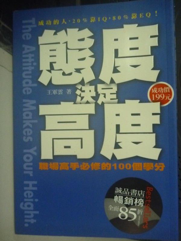 【書寶二手書T3/財經企管_HAM】態度決定高度:職場高手必修的100個學分_王軍雲