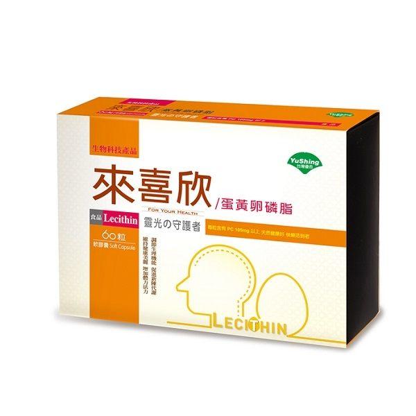 優杏~來喜欣蛋黃卵磷脂軟膠囊60粒  盒~特惠中~~全店滿499