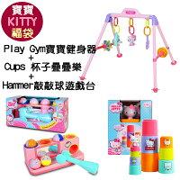 彌月玩具與玩偶推薦到【KITTY寶寶福袋】寶寶健力架+彩虹杯子疊疊樂+敲敲球遊戲台就在寶寶共和國推薦彌月玩具與玩偶