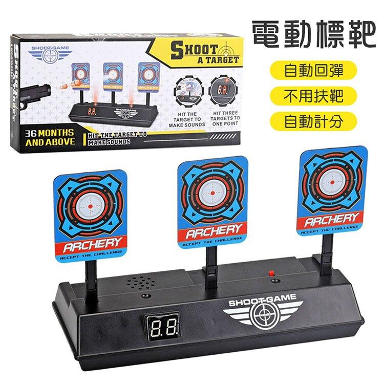 聲光電子標靶計分台(自動歸位)(適合吸盤槍/ 軟彈槍/ 空氣槍/ 水彈槍)【888便利購】