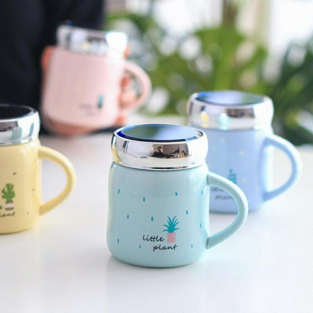 交換禮物韓版可愛陶瓷馬克杯子簡約創意少女學生文藝清新帶鏡面蓋家用水杯 聖誕狂歡