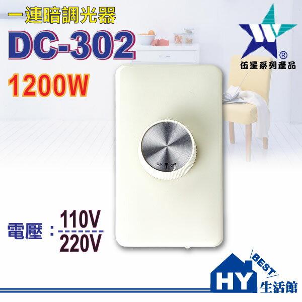 伍星 DC-302 一連暗調光器1200W《埋入型調光開關》有110V或220V二種規格 台灣製造