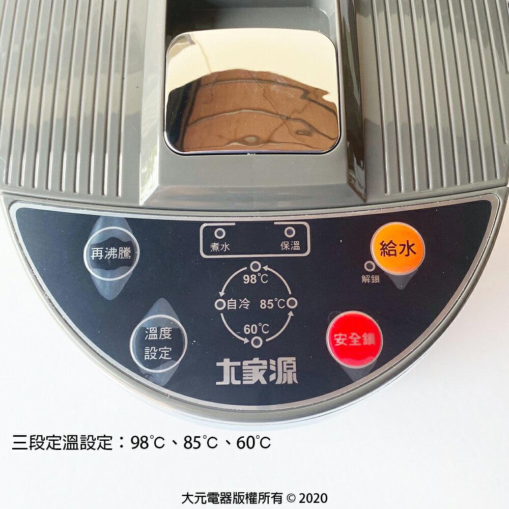 【大家源】4.6L三段定溫電熱水瓶 TCY-2025