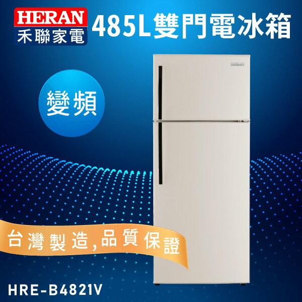 ~生活家電NO.1~禾聯HRE-B4821V485L雙門電冰箱節能變頻雙門台灣製造環保原廠公司貨