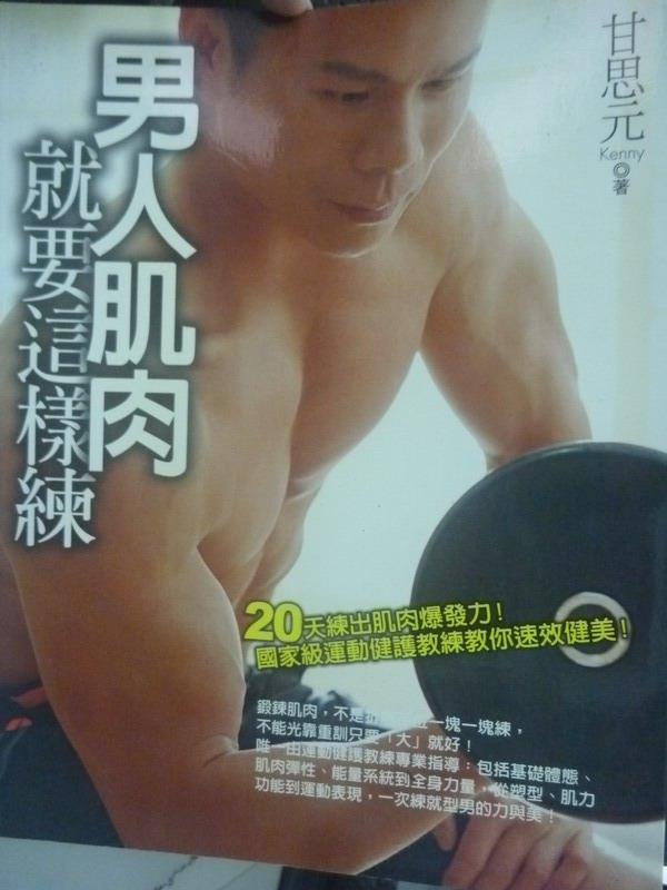 【書寶二手書T3/體育_ZIY】男人肌肉就要這樣練:20天練出肌肉爆發力!_甘思元