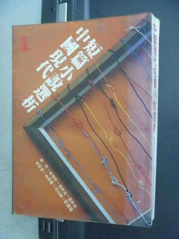 【書寶二手書T4/一般小說_KSV】中國現代短篇小說選析