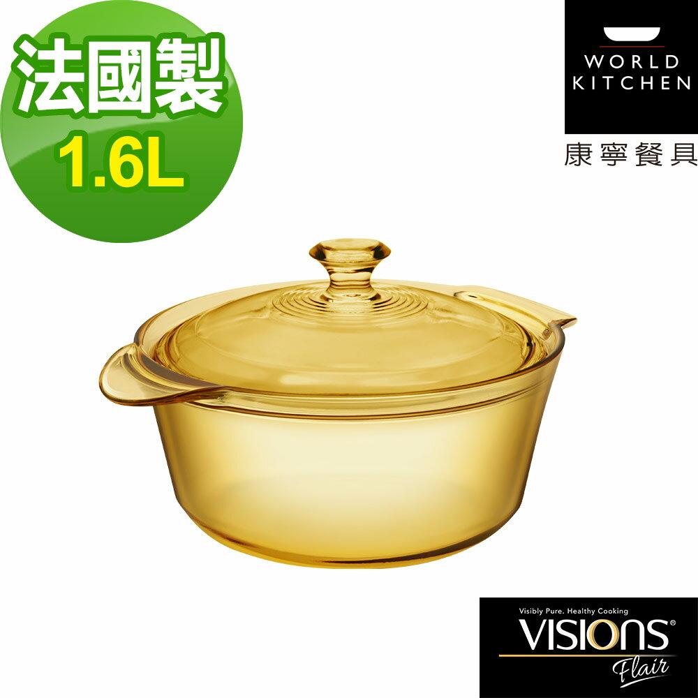 【美國康寧 Visions】Flair 1.6L晶華鍋