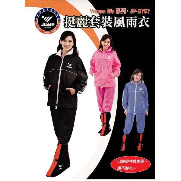 【巷子屋】【JUMP】挺麗套裝休閒風雨衣 兩件式 無內裡 [JP-2707] 3色 超值價$538