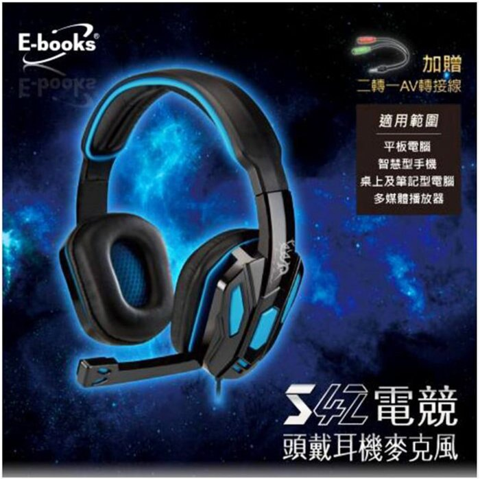 【新風尚潮流】E-books S42 電競頭戴耳機麥克風 頭戴式耳麥 遊戲耳麥 高質感低音輔助 S42
