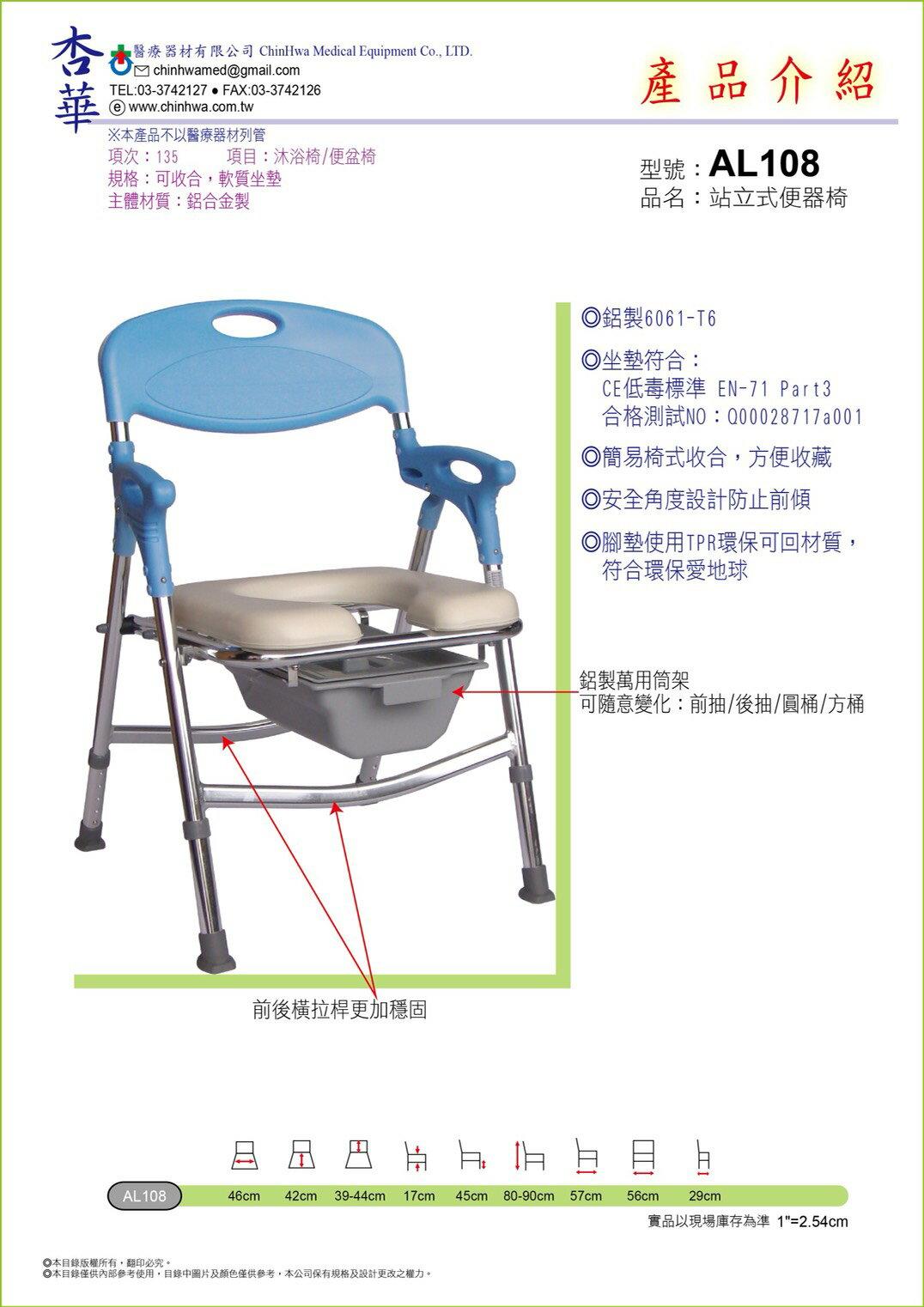 永大醫療~杏華鋁合金日式大靠背前抽收合便器椅/洗澡椅特價1800元