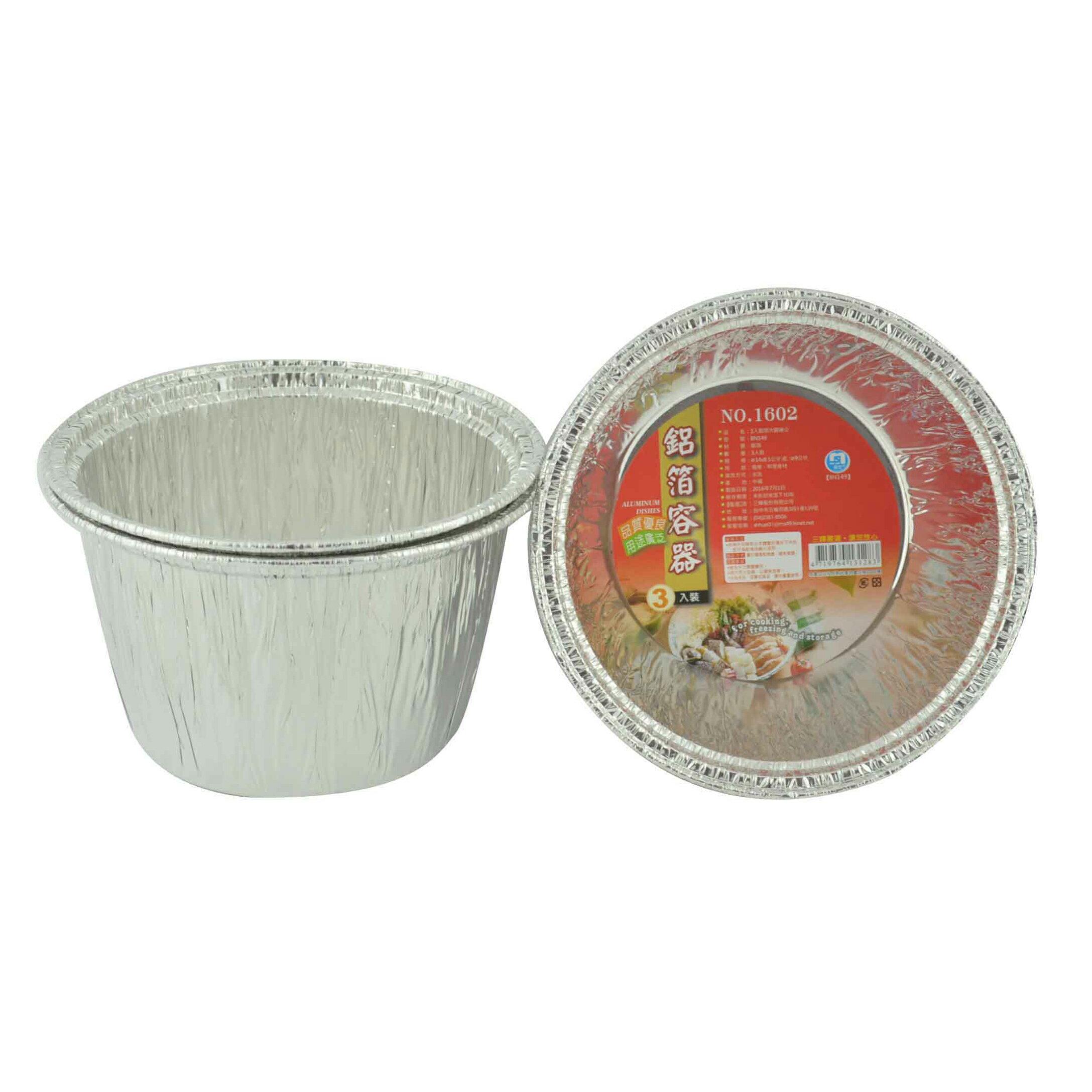 3入鋁箔圓盤NO.1602 鋁箔容器 免洗餐具 鋁盒 鋁箔盒 鋁箔碗 焗烤盒 烤肉鋁箔盒 錫紙盒 燒烤 烘焙盒 外帶打包盒