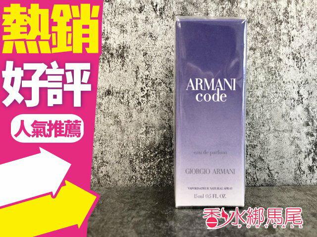 Giorgio Armani Code 亞曼尼 女性淡香精 15ml◐香水綁馬尾◐