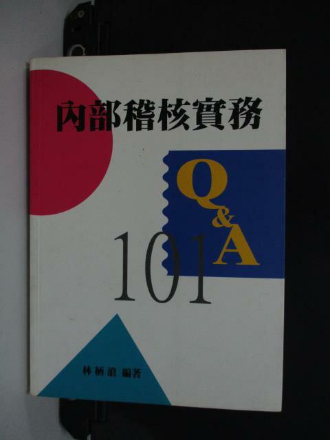 【書寶二手書T1/財經企管_LAD】內部稽核實務Q&A101_林 柄滄