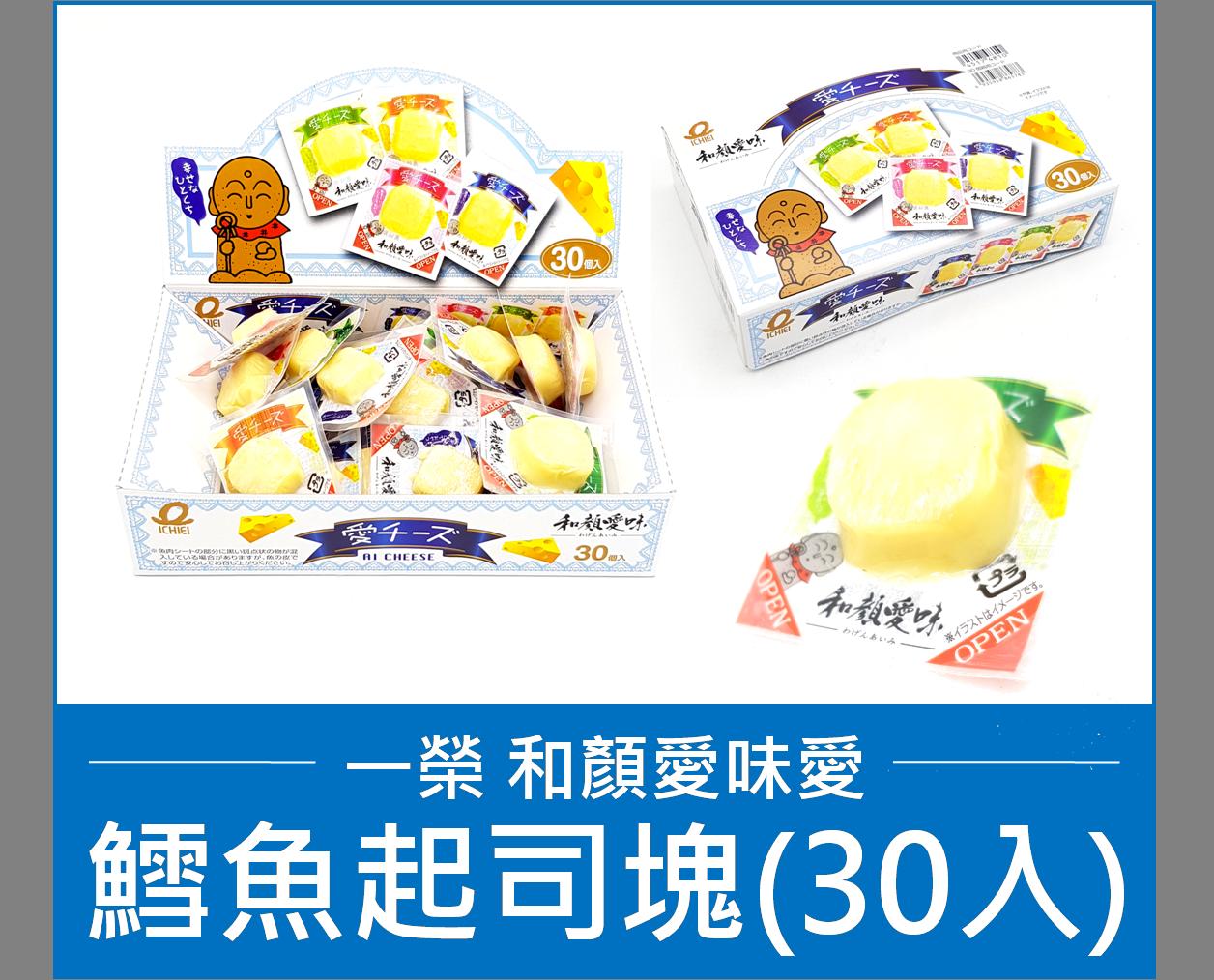 《Chara 微百貨》 日本 一榮 和顏 愛味愛 鱈魚 起司塊 盒裝30入 120g 單入 起司 日本必買